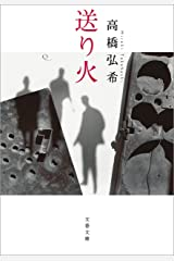 送り火 (文春文庫) Kindle版