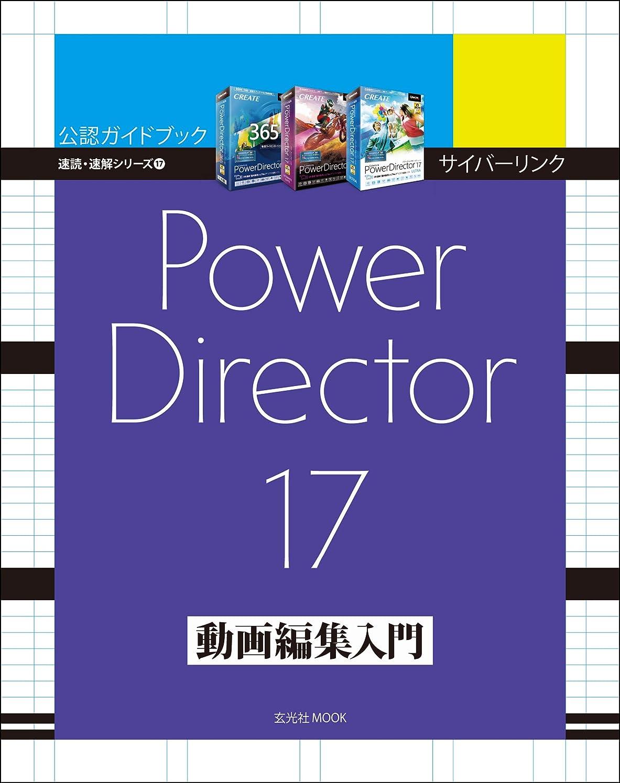 幸運なことにコスチューム手がかりサイバーリンク PowerDirector 17 動画編集入門