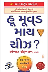 Who Moved My Cheese? (Gujarati Edition) Kindle Edition