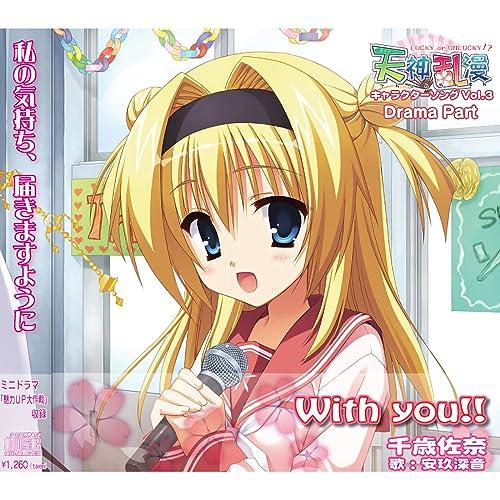 天神乱漫 キャラクターソング Vol.3「With You!!」 Drama Part