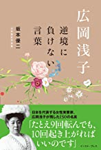 表紙: 広岡浅子 逆境に負けない言葉 | 坂本優二