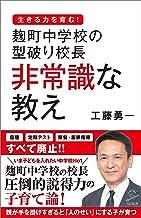 表紙: 麹町中学校の型破り校長 非常識な教え (SB新書) | 工藤 勇一