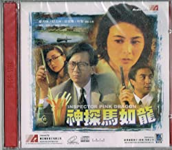 Inspector Pink Dragon VCD Format Cantonese Audio With Chinese Subtitles