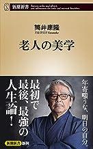 表紙: 老人の美学(新潮新書) | 筒井康隆