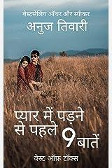 प्यार में पड़ने से पहले 9 बातें : Nine Things Before Falling in Love (Hindi Edition) Kindle Edition