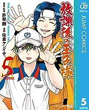 表紙: 放課後の王子様 5 (ジャンプコミックスDIGITAL) | 佐倉ケンイチ