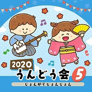 2020 うんどう会(5) じょんがらじょんじょん