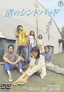 渚のシンドバッド [DVD]