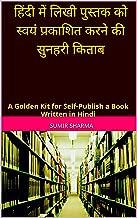 हिंदी में लिखी पुस्तक को स्वयं प्रकाशित करने की सुनहरी किताब: A Golden Kit for Self-Publish a Book Written in Hindi (EBook Writing 1) (Hindi Edition)