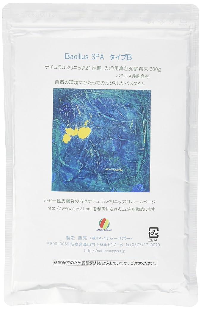 オゾン不定フェザーBacillusSPA タイプB (入浴用バチルス発酵粉末200g)