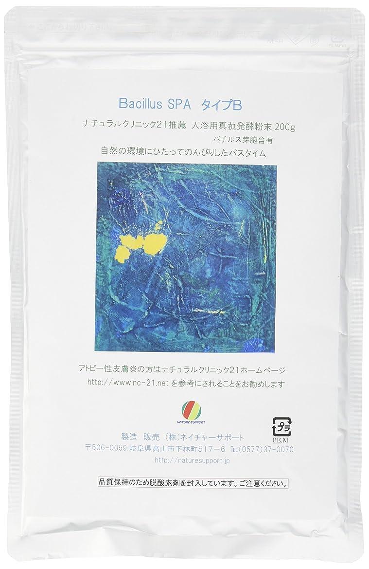 蒸発マッサージ放課後BacillusSPA タイプB (入浴用バチルス発酵粉末200g)