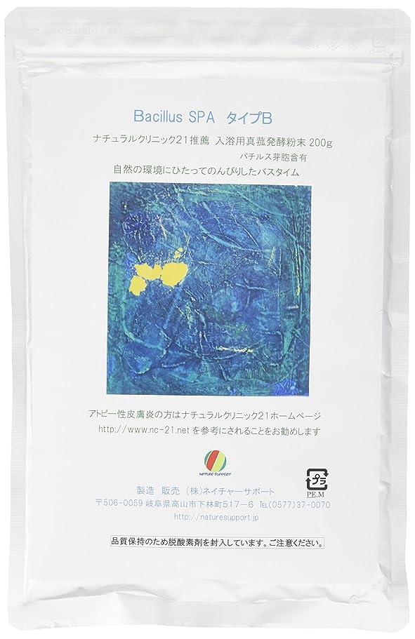 ハード祭り成長するBacillusSPA タイプB (入浴用バチルス発酵粉末200g)