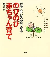 表紙: 小児科医がやさしく教える 育児ストレスがなくなる のびのび赤ちゃん育て   横井 茂夫
