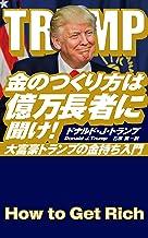 表紙: 金のつくり方は億万長者に聞け!大富豪トランプの金持ち入門 (扶桑社BOOKS)   ドナルド・J・トランプ