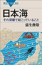 表紙: 日本海 その深層で起こっていること (ブルーバックス) | 蒲生俊敬