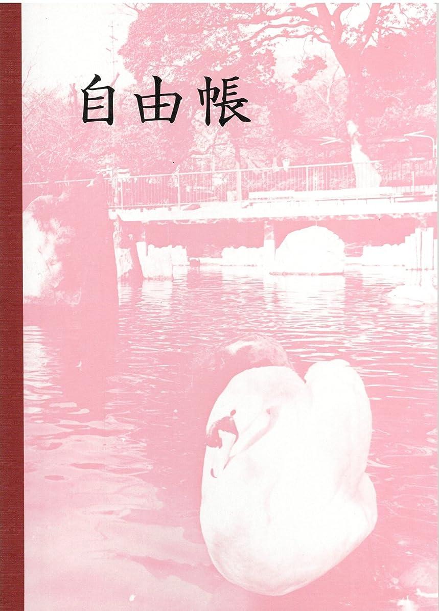 甘くするほんの実施する神戸ノート B5 じゆうちょう