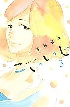 表紙: こいいじ(3) (Kissコミックス) | 志村貴子