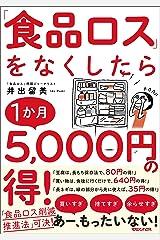 「食品ロス」をなくしたら1か月5,000円の得! Kindle版