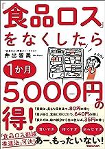 表紙: 「食品ロス」をなくしたら1か月5,000円の得! | 井出留美
