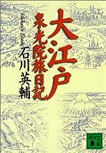 表紙: 大江戸泉光院旅日記 (講談社文庫) | 石川英輔