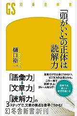 「頭がいい」の正体は読解力 (幻冬舎新書) Kindle版