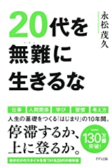 20代を無難に生きるな (きずな出版) Kindle版