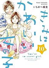 きみはかわいい女の子(10) (別冊フレンドコミックス)