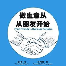 做生意从做朋友开始 - 做生意從做朋友開始 [From Friends to Business Partners]