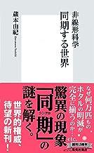 表紙: 非線形科学 同期する世界 (集英社新書) | 蔵本由紀