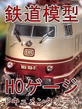 鉄道模型 HOゲージ ドキュメンタリー 4