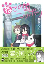 表紙: 2200年ねこの国ニッポン (ペット宣言)   猫葉りて