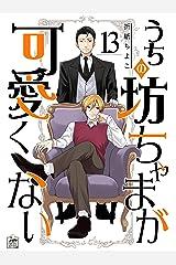 うちの坊ちゃまが可愛くない 13話 (アフォガードコミックス) Kindle版