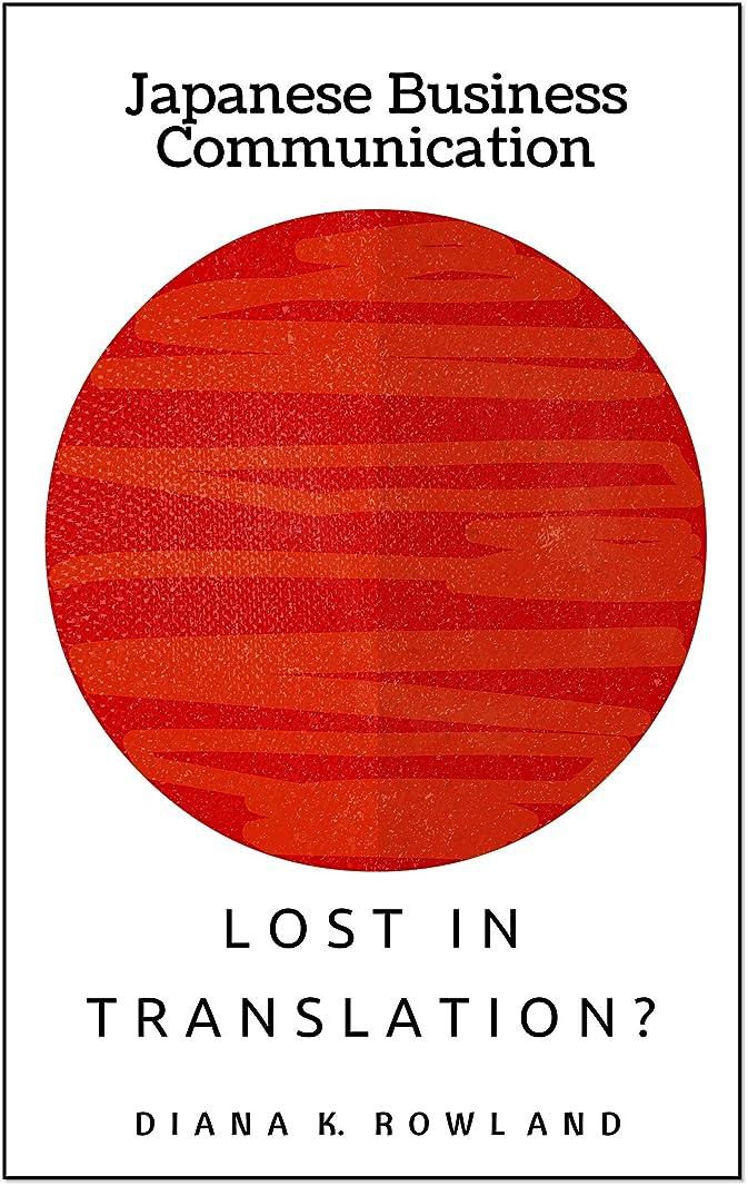 逮捕環境これらJapanese Business Communication: Lost in Translation? (English Edition)