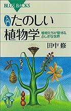 表紙: 入門 たのしい植物学 植物たちが魅せるふしぎな世界 (ブルーバックス) | 田中修