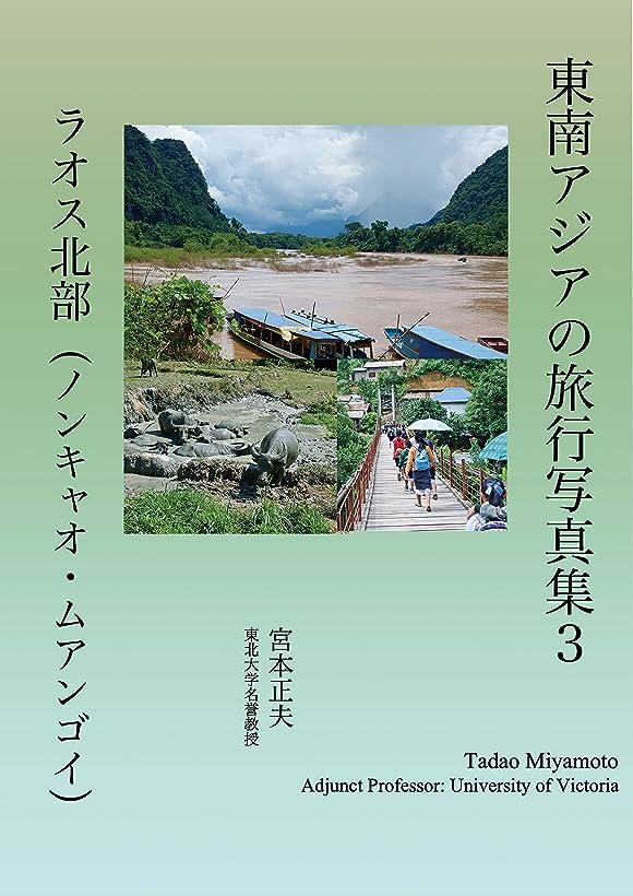 寛解大使先東南アジアの旅行写真集3: ラオス北部 ノンキャウ ムアンゴイ