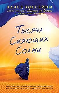 Тысяча сияющих солнц (Russian Edition)