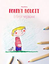 """Egbert rougit/Егберт червоніє: Un livre d'images pour les enfants (Edition bilingue français-ukrainien) (""""Egbert rougit"""" (..."""