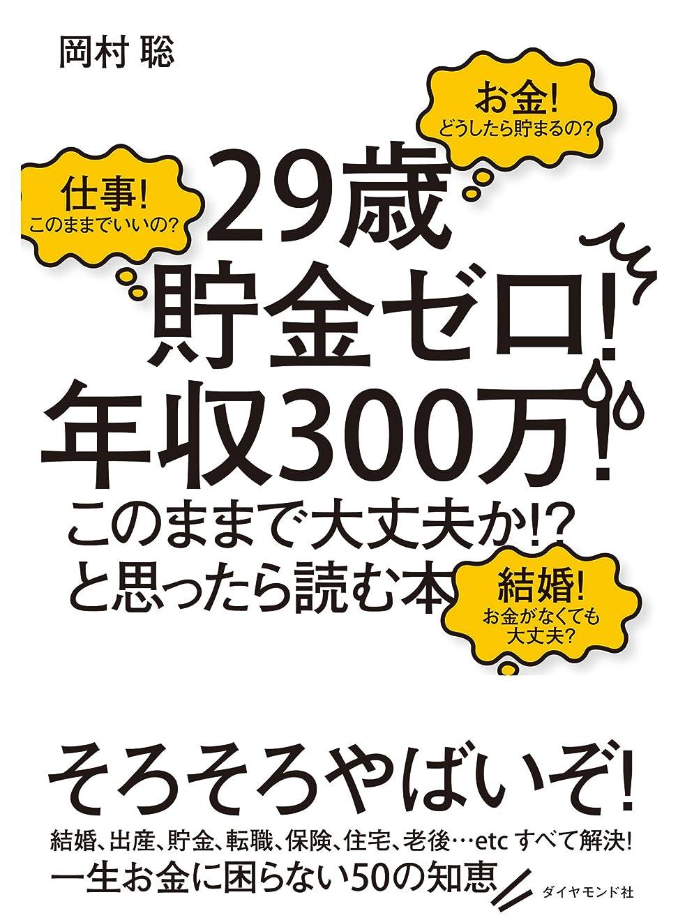 アンティークマイコンアライメント「29歳貯金ゼロ! 年収300万! このままで大丈夫か!?」と思ったら読む本