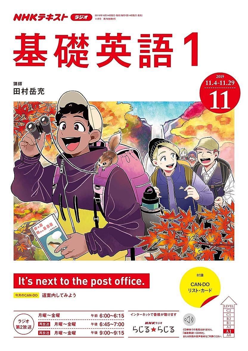 野球サスペンション調査NHKラジオ 基礎英語1 2019年 11月号 [雑誌] (NHKテキスト)