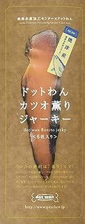ドットわん 犬用おやつ カツオ薫りジャーキー 大判6枚分(約25g)