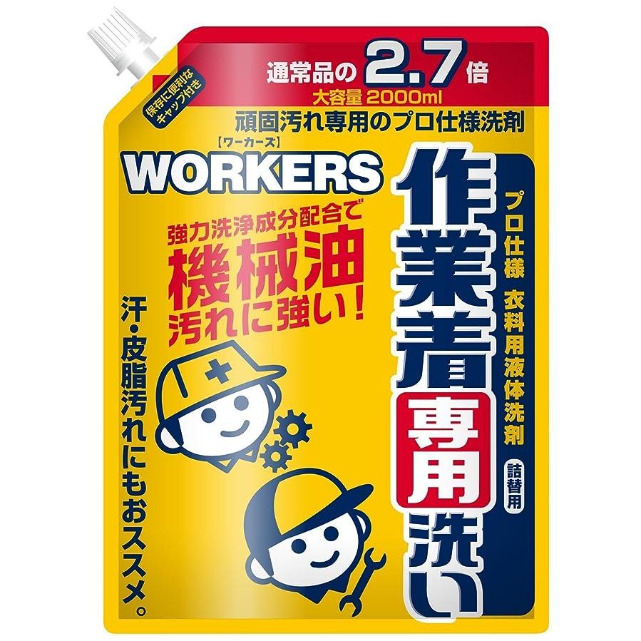 味コンソール不機嫌そうな【まとめ買い】WORKERS 作業着液体洗剤 大容量詰替 2000ml ×2セット