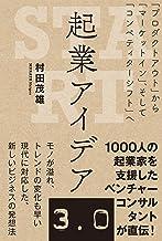 表紙: 起業アイデア3.0 | 村田茂雄