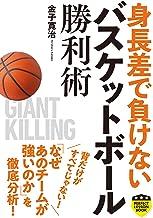 表紙: 身長差で負けない バスケットボール勝利術 (PERFECT LESSON BOOK) | 金子 寛治