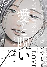 表紙: 愛と呪い 3巻(完): バンチコミックス | ふみふみこ