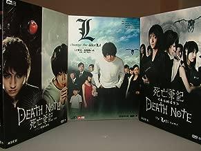 Japanese Movie: DEATH NOTE I + II + III w/Eng Sub