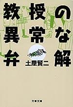 表紙: 教授の異常な弁解 (文春文庫) | 土屋賢二