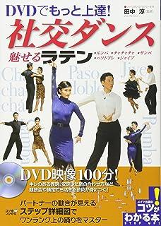 DVDでもっと上達! 社交ダンス 魅せる「ラテン」 (コツがわかる本!)