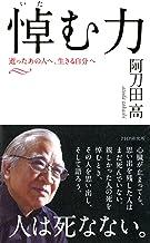 表紙: 悼(いた)む力 逝ったあの人へ、生きる自分へ | 阿刀田 高