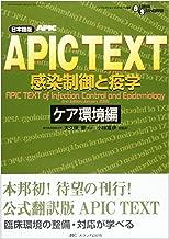 APIC text kansen seigyo to ekigaku. kea kankyō hen