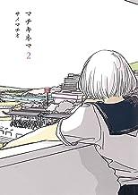 マチキネマ 2 (ネクストFコミックス)
